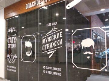 реклама на стекле магазина