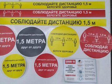 наклейки на пол Соблюдай дистанцию 1.5 метра в Москве